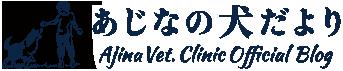 あじなの犬だより|愛犬の困ったを解決する獣医師のブログ